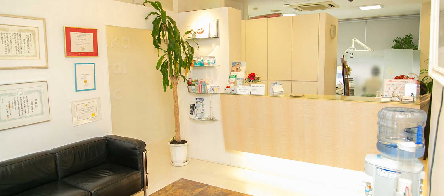 Hidaka Dental Clinic